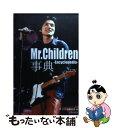 【中古】 Mr.Children事典 / ミスチル研究会 / コアハウス [単行本]【メール便送料無料】【あす楽対応】