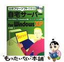 【中古】 自宅サーバーfor Windows XP 全部フリーソフトで作る / 林 和孝 / ラトル