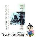 【中古】 朝までビデオ 洋画ベストカタログ / キーワード事...