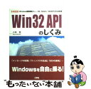 【中古】 Win 32 APIのしくみ Windows開発環境「C++、VB、Delphi / 小林