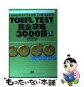 【中古】 TOEFL TEST完全攻略3000語 Computerーbased testing対応 / 木村 哲也 / 語研 [単行本]【メール便送料無料】【あす楽対応】