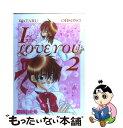【中古】 I LOVE YOU 2 / 桜園 わたる / 光彩書房 [コミック]【メール便送料無料】【あす楽対応】