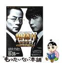 【中古】 オフィシャルガイドブック相棒ー劇場版2ー警視庁占拠...