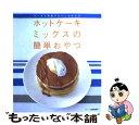 【中古】 ホットケーキミックスの簡単おやつ ケーキも和菓子もパンも作れる / SSコミュニケーション