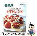 【中古】 いいことずくめのトマトレシピ シミ・シワ、メタボ、脳にいい! / 石原...