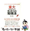 【中古】 東大家庭教師が教える頭が良くなる勉強法 / 吉永 ...