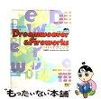 【中古】 Dreamweaver & Fireworksスーパーテクニック The visual tool for profe / / [単行本]【メール便送料無料】【あす楽対応】