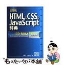 【中古】 詳解HTML & CSS & JavaScript辞典 / 大藤 幹, 半場 方人 / 秀和システム [単行本]【メール便送料無料】【あす楽対応】