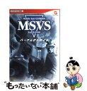 【中古】 Mobile suit Gundam MSVS(エムエスバーサス)パーフェクトガ / ソフトバンククリエイティブ / ソフトバ [単行本]【メール便送料無料】【あす楽対応】