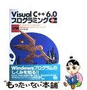 【中古】 Visual C++ 6.0プログラミング CプログラマーのためのWindowsプログラミング 入門編 / 田中 正造 / ソフト [単行本]【メ..