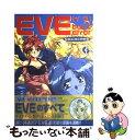 【中古】 Eve burst error 原画&設定資料集 / シーズウェア / ソフトバンククリエイティブ [大型本]【メール便送料無料】【あす楽対応】