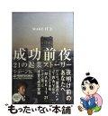 【中古】 成功前夜 21の起業ストーリー / ショーン・K&J-WAVE / ソフトバンクク