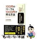 【中古】 100円のコーラを1000円で売る方法 マーケティングがわかる10の物語 / 永井