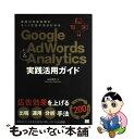 【中古】 Google Adwords & Analytics実践活用ガイド 費用対効果抜群のネット広告手法が / / [単行本(ソフトカバー)]【メール便送料無料】【あす楽対応】