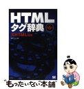 【中古】 HTMLタグ辞典 XHTML対応 第6版 / (株)アンク / 翔泳社 [単行本(ソフトカ