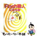 【中古】 Flash職人になる本 / 和茶 / 翔泳社 [大型本]【メール便送料無料】【あす楽対応】