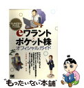 【中古】 eワラント×ポケット株オフィシャルガイド ゴールドマン・サックス公認の決定版 / 土居 雅