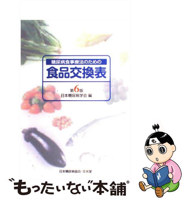 【中古】 糖尿病食事療法のための食品交換表 第6版 / 日本糖尿病学会 / 文光堂 [単行本]【メール便送料無料】
