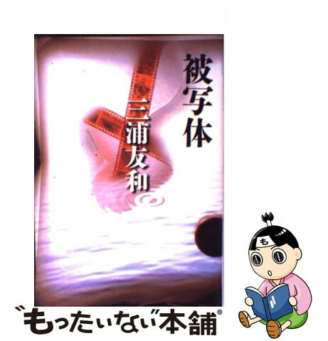 【中古】 被写体 / 三浦 友和 / マガジンハウス [単行本]【メール便送料無料】【あす楽対応】