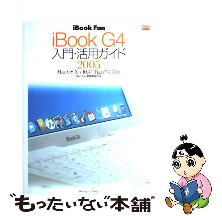 【中古】 iBook fan iBook G4入門・活用ガイド 2005 Mac OS 10 / Mac Fan書籍編集部 / 毎日コミュニケーシ [単行本]【メール便送料無料】【あす楽対応】