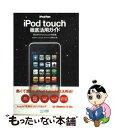 【中古】 iPod fan iPod touch徹底活用ガイド 第2世代iPod touch対応版 / 松山 茂 / 毎日コ [単行本(ソフトカバー)]【メール便送料無料】【あす楽対応】