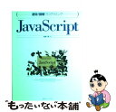 【中古】 JavaScript / 古籏 一浩 / 毎日コミュニケーションズ [単行本]【メール便送料無料】