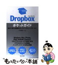 【中古】 Dropboxポケットガイド 無料で使える最強のオンラインストレージサービス / 大河原