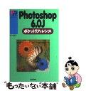 【中古】 Photoshop 6.0Jポケットリファレンス / シーズ / 技術評論社 [単行本]【メール便送料無料】【あす楽対応】