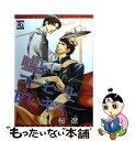 嘘とコーヒーと甘いキス / 桜 遼 / オークラ出版