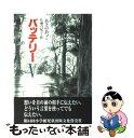 【中古】 バッテリー 5 / あさの あつこ, 佐藤 真紀子...