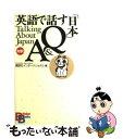 【中古】 英語で話す「日本」Q&A / 講談社インターナショナル株式会社 / 講談社インターナショナル ペーパーバック 【メール便送料無料】【あす楽対応】