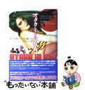 オタク・イン・USA 愛と誤解のanime輸入史 / パトリック・マシアス, 町山 智浩 / 太田出版