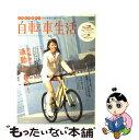 【中古】 自転車生活 Bicycle life follow...