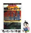 【中古】 時事ニュースワード 1996ー1997 /時事通信社/時事通信社 / 時事通信社 / 時事
