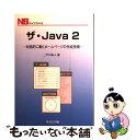 【中古】 ザ・Java 2 対話的に動くホームページの作成技術 / 戸川 隼人 / サイエンス社 [単行本]【メール便送料無料】【あす楽対応】