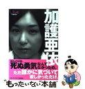 【中古】 Live 未成年白書 / 加護 亜依 / メディアク