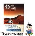 【中古】 2004年火星への旅 / マイケル コリンズ / 草思社 [単行本]【メール便送料無料】【あす楽対応】