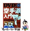 【中古】 DVDでわかる!空手道入門 / 香川 政夫 / 西東社 [単行本]【メール便送料無料