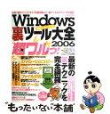 【中古】 Windows「裏」ツール大全2006超ワルっ! ゼロからはじめる! / インフォレスト / インフォレスト [ムック]【メール便送料無料】【あす楽対応】