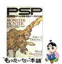 【中古】 PSPゲーム攻略・改造データbook / 三才ブックス / 三才ブックス [ムック]【メール便送料無料】【あす楽対応】