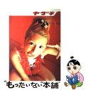 【中古】 矢口真里写真集 / 橋本 雅司 / ワニブックス