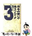 【中古】 ダウンタウンのガキの使いやあらへんで!! 3 / 日本テレビ放送網, 日本テレビ=, NTV=, 日テレ= / ワニブックス [新書]【メール便送料無料】【あす楽対応】