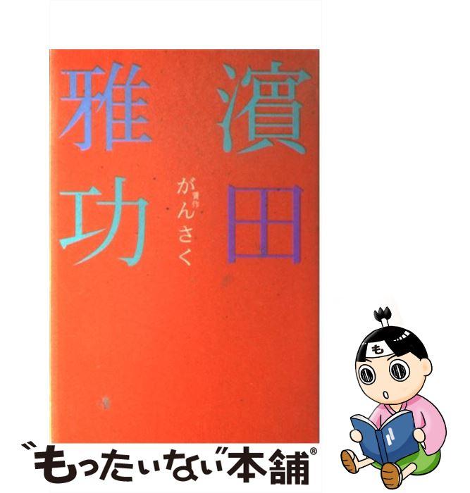 【中古】 がんさく / 浜田 雅功 / ワニブッ...の商品画像