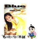 【中古】 Blue 高橋由美子写真集 / 木村 晴 / ワニブックス [大型本]【メール便送料無料】【あす楽対応】
