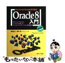 【中古】 Oracle 8入門 Personal Oracle 8で学ぶ / 梅田 弘之 / エーアイ出版 [単行本]【メール便送料無料】【あす楽対応】