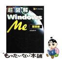 【中古】 超図解Windows Me 基礎編 / エクスメディア / エクスメディア [単行本]【メール便送料無料】【あす楽対応】