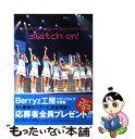 【中古】 スイッチon! Berryz工房セカンドライブ写真