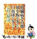 【中古】 肝臓病その他血小板が少ない!白血球が少ない!これで解決 / 日本自然療法研究会 / 日正出