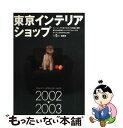 【中古】 東京インテリアショップ 2002→2003 / beSure編集部 / トーソー出版 [単行本]【メール便送料無料】【あす楽対応】