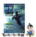 【中古】 コブ斜面攻略マニュアル 基礎スキーヤーのためのadvanced book / スキーグラフ...